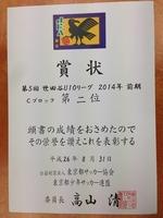 U10 2014 賞状