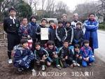 3/27(土)新人戦(5年、4年、3年) 3位入賞