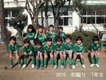 2010 初蹴り 1年生