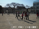 2010 初蹴り ママさんチーム